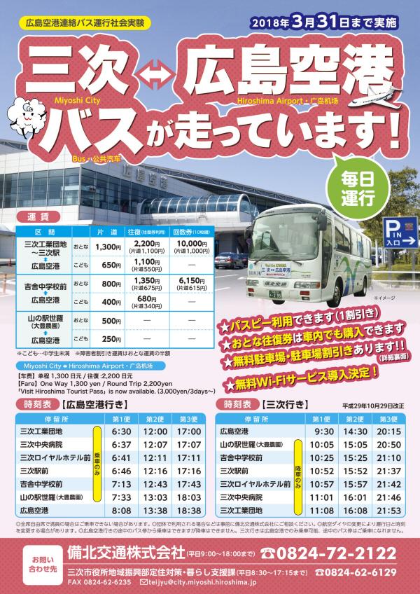 히로시마공항_미요시_공항버스.jpg