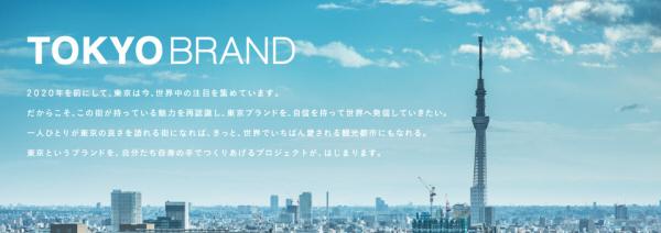도쿄_브랜드.jpg