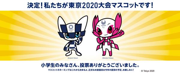 도쿄_올림픽_마스코트.jpg