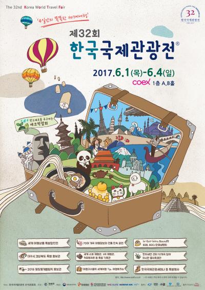 한국국제관광전2017.jpg
