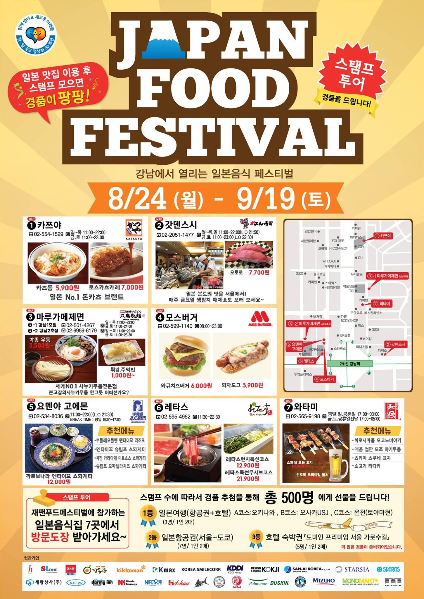 japanfoodfestival.jpg