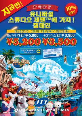 japanpr_paper_906_0_1193821764.jpg