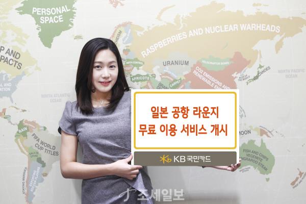 KB_국민카드_일본공항라운지.jpg