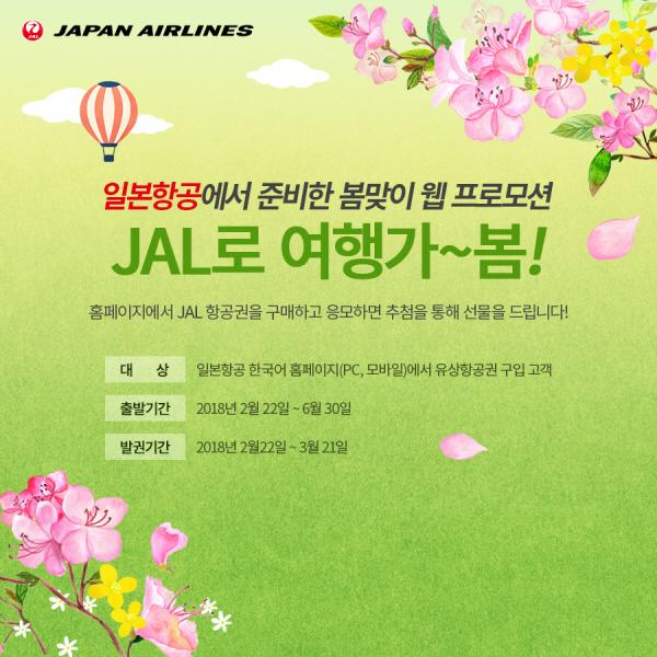 JAL_봄프로모션.jpg