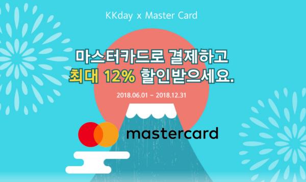 마스터카드_할인프로모션.jpg