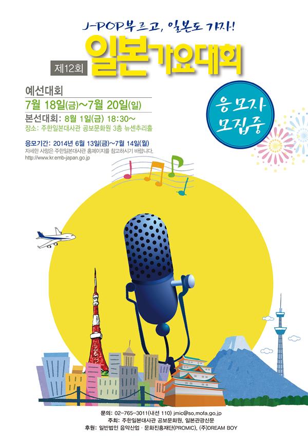 일본가요대회_포스터.jpg