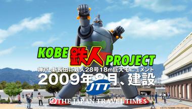 japanpr_paper_2529_0_1249378048.jpg
