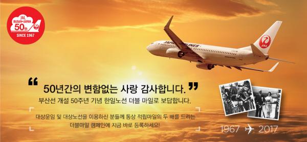 일본항공_더블마일캠페인.jpg