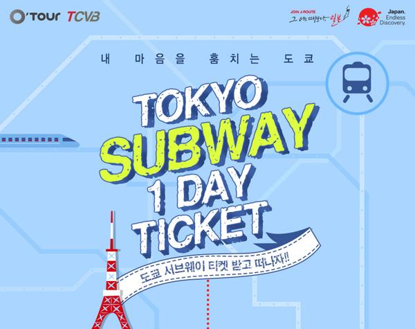 도쿄서브웨이티켓_캠페인.jpg