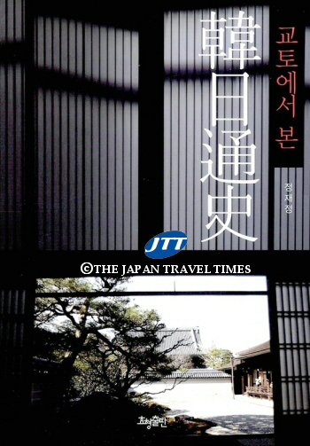 japanpr_paper_3067_0_1270794610.jpg
