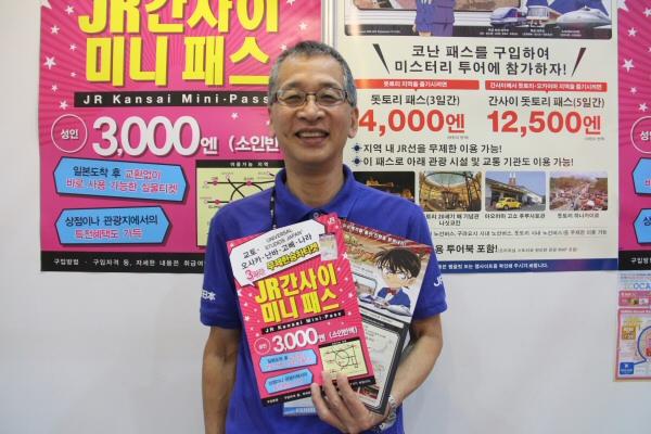 인터뷰_JR서일본_우노과장.JPG