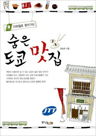 japanpr_paper_3289_0_1281429686.jpg
