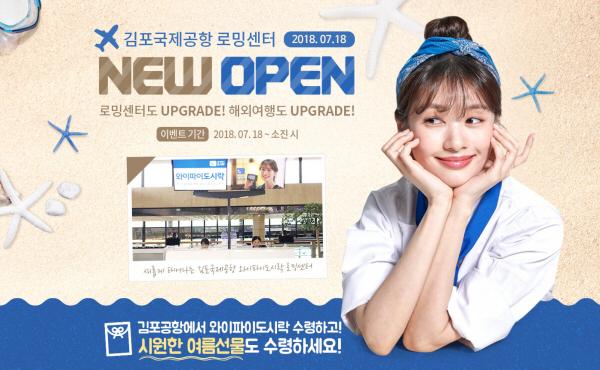 와이파이도시락_김포공항.jpg