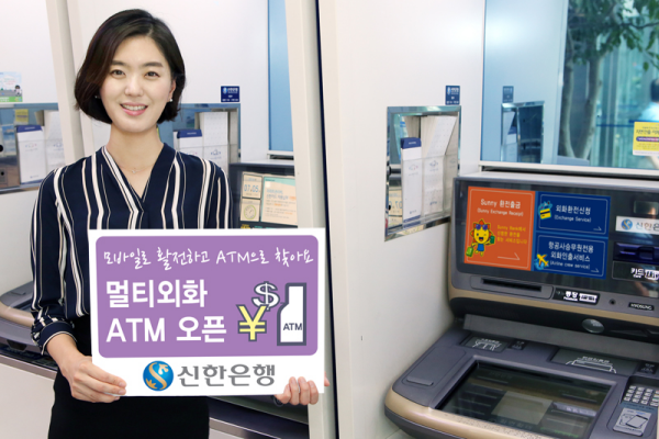 신한은행_멀티ATM.png