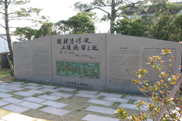 서브02_조선통신사_기념비.JPG