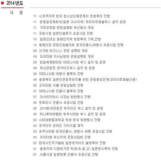 company2014_2.png
