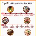 맛기행_일정표.jpg